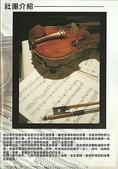 松高弦樂2010第十屆成發:弦樂社社團介紹