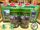 (售)碳焙茶品/大禹嶺/梨山茶: