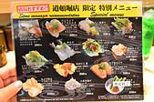 201409日本大阪-大起水產迴轉壽司:大阪大起水產11.jpg