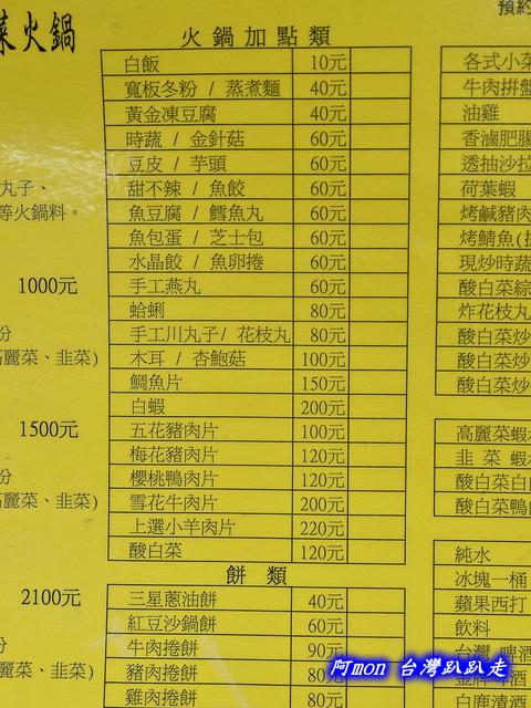 1020042979 l - 【台中中區】驛站房東北酸菜白肉鍋~豐盛的火鍋和好吃的韭菜蝦水餃