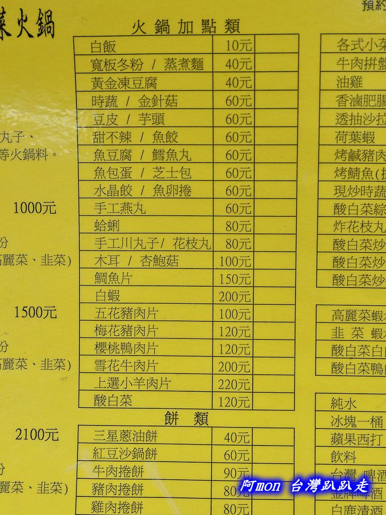 201402台中-驛站房東北酸菜白肉鍋:驛站房東北酸菜白肉火鍋23.jpg
