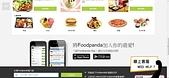 201402台中-Foodpanda訂餐系統with法蘭爸爸:12.jpg