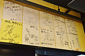 201505日本東京-御苑獨步拉麵:東京御苑獨步15.jpg