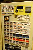 201505日本東京-御苑獨步拉麵:東京御苑獨步27.jpg