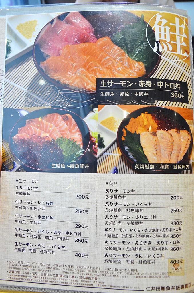 201506台北-仁井田鮪魚專賣店:仁井田鮪魚專賣店17.jpg