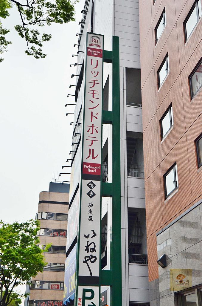 201604日本福岡-博多里士滿飯店:日本福岡博多里士滿飯店35.jpg