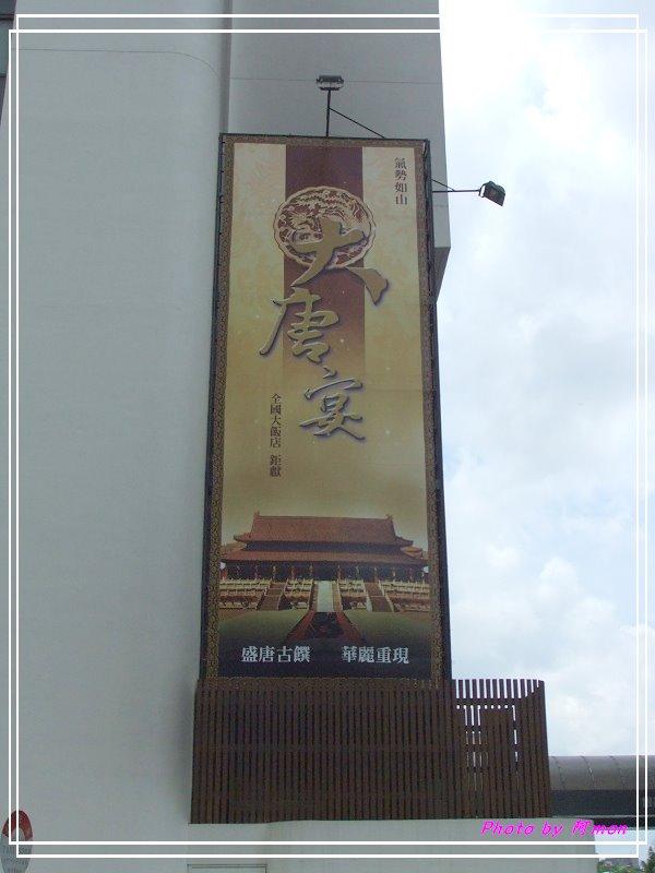 2010全國大飯店-全壽樓港粵料理吃到飽:I109.jpg