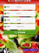 201402台中-Foodpanda訂餐系統with法蘭爸爸:訂餐19.jpg