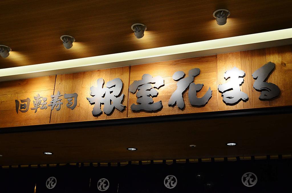 201611日本北海道-札幌根室之花迴轉壽司:北海道札幌根室之花迴轉壽司06.jpg