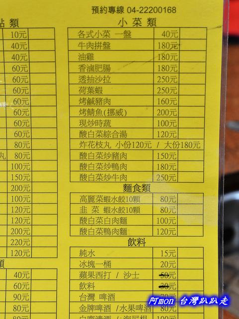 1020042981 l - 【台中中區】驛站房東北酸菜白肉鍋~豐盛的火鍋和好吃的韭菜蝦水餃