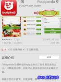 201402台中-Foodpanda訂餐系統with法蘭爸爸:訂餐15.jpg