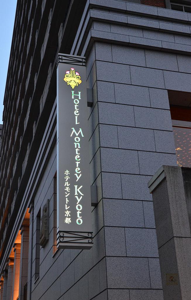 201409日本-京都蒙特利飯店:日本京都蒙特利飯店05.jpg
