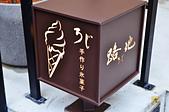201703台北-路地氷の怪物:路地冰的怪物台北市民大道店63.jpg