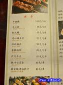 201311台中-串町居酒屋:串町居酒屋14.jpg