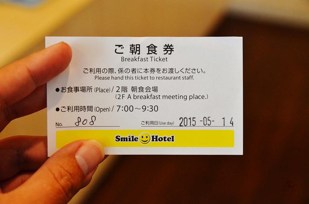 201505東京-淺草微笑飯店:淺草微笑飯店19.jpg