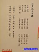 201307台中-伊合米壽司:伊合米63.jpg