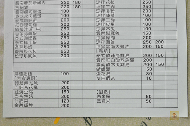 1093472441 l - 【台中西區】雲食泰風~平價美味的泰式料理餐廳推薦,餐點種類多且口味道地,打拋豬、檸檬烤豬、檸檬魚都值得一嚐