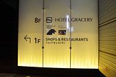 201511日本東京-新宿格拉斯麗飯店:日本東京新宿格拉斯麗飯店03.jpg