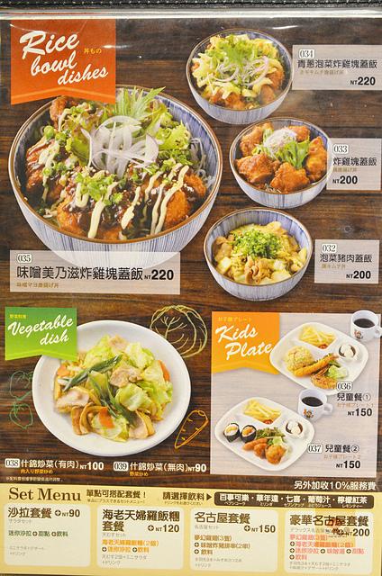 1164597765 l - 【台中東區】世界的山將~日本名古屋超人氣美食來台中店開店,招牌夢幻雞翅、鰻魚飯、豬排飯都值得一試,大推特調風味雞翅