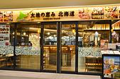 201511日本東京-新宿格拉斯麗飯店:日本東京新宿格拉斯麗飯店04.jpg