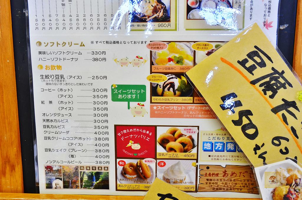 201512日本鳥取-豆腐料理 あめだき :鳥取豆腐料理あめだき03.jpg