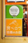 201603日本福岡-博多一幸舍:日本福岡博多一幸舍30.jpg