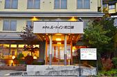 201611日本東京-Rounte INN河口湖飯店:日本東京RounteINN河口湖飯店02.jpg