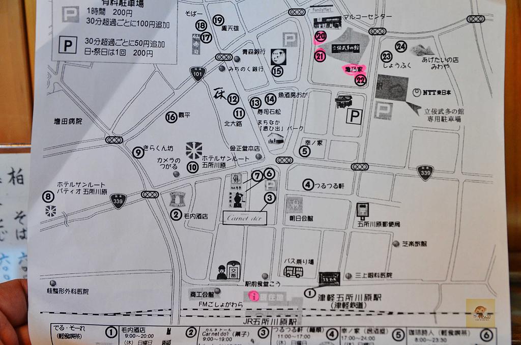 201505日本青森-龜乃家:龜乃家02.jpg
