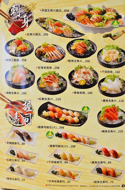 1164002206 l - 【熱血採訪】雲鳥日式料理~台中超人氣平價日式料理餐廳推薦,餐點選擇多且食材新鮮,超可愛的招牌舒芙蕾鍋燒烏龍麵必吃,家庭聚餐的好選擇