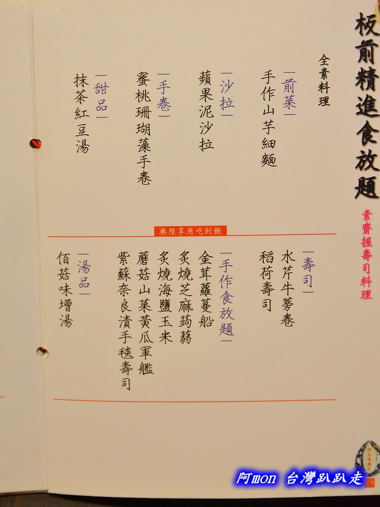 201307台中-伊合米壽司:伊合米66.jpg