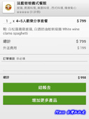 201402台中-Foodpanda訂餐系統with法蘭爸爸:訂餐17.jpg