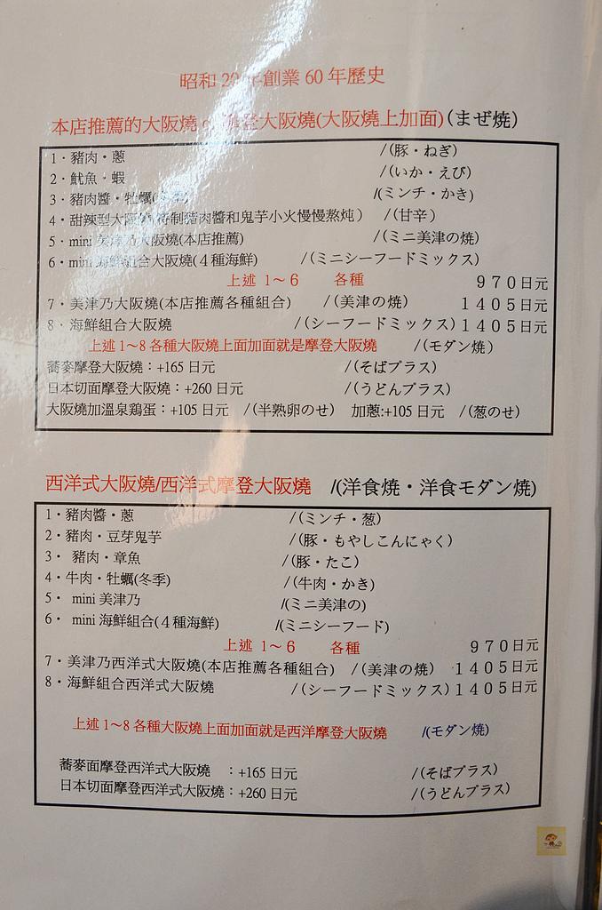 201404日本大阪-美津大阪燒:美津大阪燒26.jpg