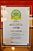 201412日本大阪-威斯汀飯店:日本大阪威斯汀飯店19.jpg