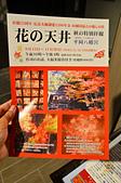 201409日本京都-巴赫大飯店:京都巴赫飯店53.jpg