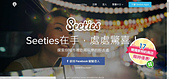 201509網站APP-seeties:seeties5.jpg