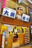 201604日本大阪-大興壽司:日本大阪大興壽司28.jpg