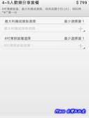 201402台中-Foodpanda訂餐系統with法蘭爸爸:訂餐18.jpg