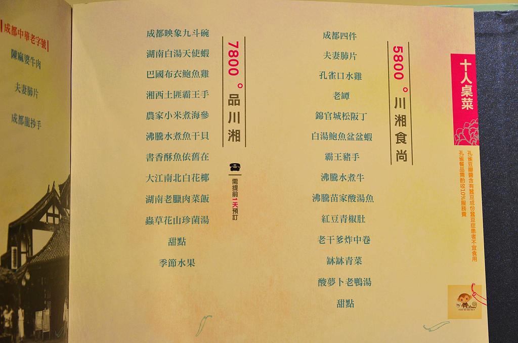 201410台中-孔雀川湘食集:孔雀川湘食集37.jpg