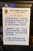 201412台南-Fun Tower可麗餅:Fun Tower03.jpg