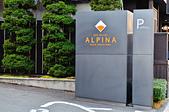 201605日本高山-Alpina溫泉飯店:飛彈高山Alpina溫泉飯店03.jpg