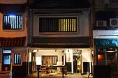 201512日本鳥取-たくみ割烹店:日本鳥取たくみ割烹店31.jpg