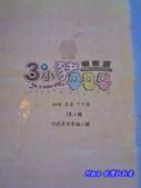 201206嘉義-三隻小豬:三隻小豬21.jpg
