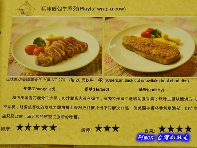 855832059 l - 【台中南區】Ciao玩味廚房~軟嫩多汁五分熟的厚切美國無骨牛小排