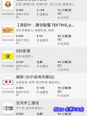 201402台中-Foodpanda訂餐系統with法蘭爸爸:訂餐20.jpg