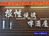 201405嘉義民雄-根性燒烤啤酒屋:根性燒烤居酒屋01.jpg