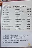 201412泰國清邁-幸運餐廳:幸運餐廳18.jpg