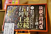 201505日本輕井澤- らーめん錦 濃烈雞白湯:錦濃烈雞白湯13.jpg