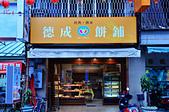 201510雲林-德成餅鋪:德成餅鋪16.jpg