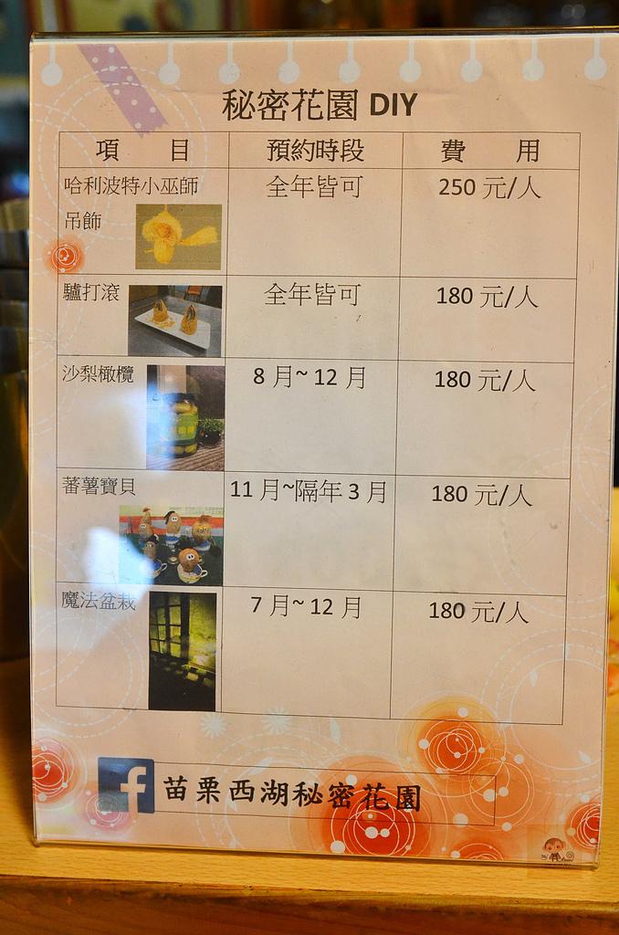 201603苗栗-2日遊:苗栗2日遊108.jpg