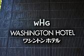 201510日本仙台-華盛頓飯店:仙台華盛頓飯店41.jpg